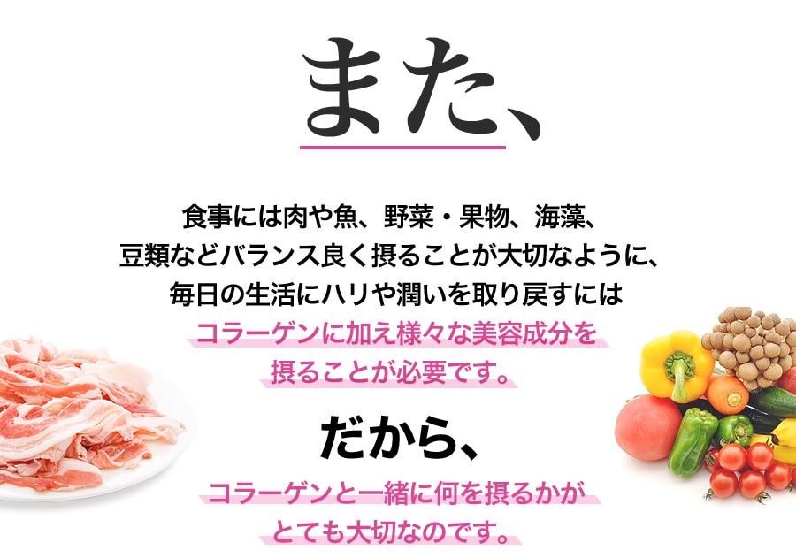 また、食事には肉や魚、野菜・果物、海藻、豆類などバランス良く摂ることが大切なように、毎日の生活にハリや潤いを取り戻すにはコラーゲンに加え様々な美容成分を摂ることが必要です。