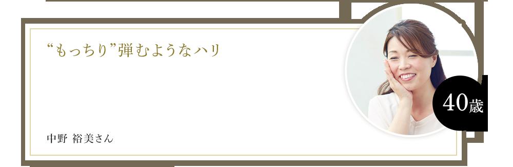 """""""もっちり""""弾むようなハリ 40歳 中野 裕美さん"""