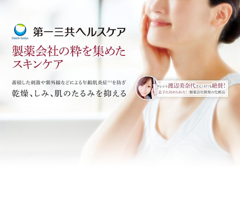 第一三共ヘルスケア 製薬会社の粋を集めたスキンケア 蓄積した刺激や紫外線などによる年齢肌炎症※1を防ぎ乾燥、しみ、肌のたるみを抑える