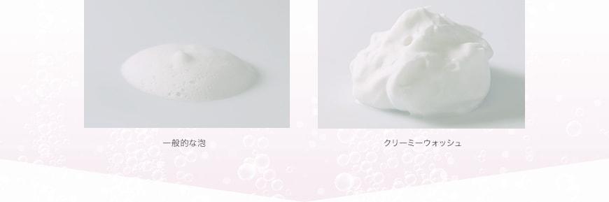 一般的な泡 クリーミーウォッシュ