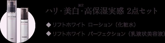 ハリ・美白※2・高保湿実感2点セット リフトホワイト ローション 化粧水)リフトホワイト パーフェクション (乳液状美容液)
