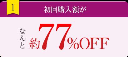 初回購入額がなんと約77%OFF