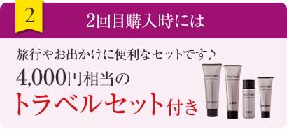 2回目購入時には 旅行やお出かけに便利なセットです♪ 4,000円※7相当のトラベルセット付き