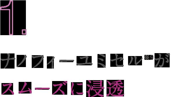 1、ナノフィーユミセル※9がスムーズに浸透