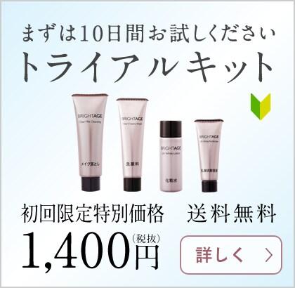 トライアルキット 初回限定特別価格1,400円(税抜)