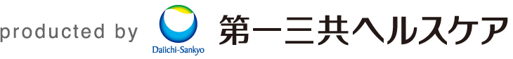 produced by 第一三共ヘルスケア