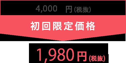 初回限定価格 1,980円