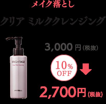 クリア ミルククレンジング 10%OFF 2,700円