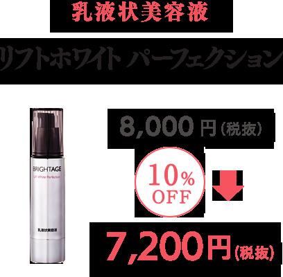リフトホワイトパーフェクション 10%OFF 7,200円