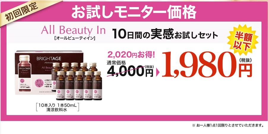 初回限定。お試しモニター価格。ALL Beauty In 10日間の実感お試しセット。今なら2,340円お得。4,320円が1980円と半額以下のお値段でご提供