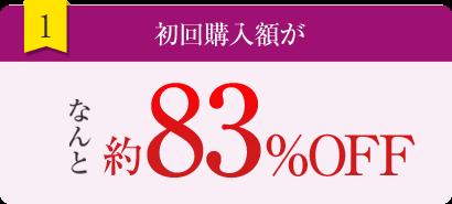 初回購入額がなんと約83%OFF