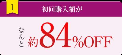初回購入額がなんと約84%OFF