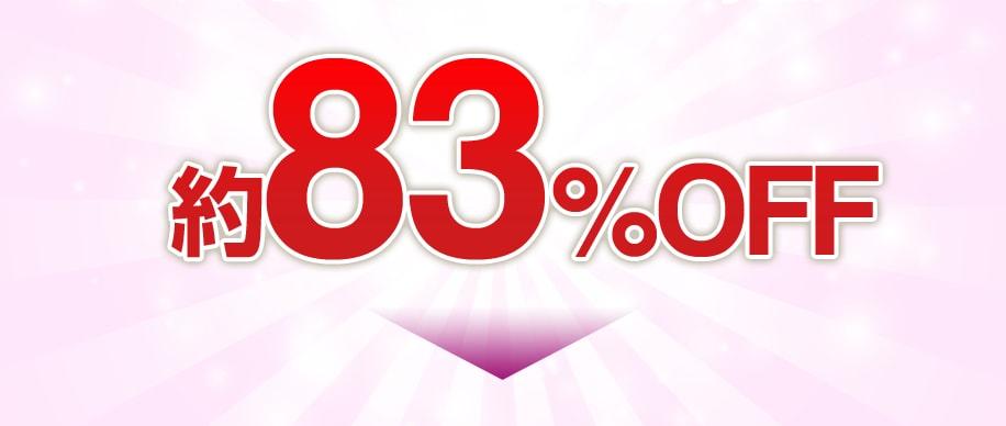 約83%OFF