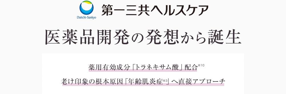 Daiichi-Sankyo 第一三共ヘルスケア 医薬品開発の発想から誕生 薬用有効成分「トラネキサム酸」配合※10 老け印象の根本原因「年齢肌炎症※3」へ直接アプローチ