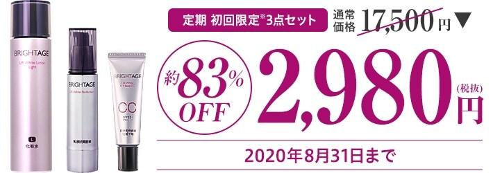 約83%OFF 定期初回限定3点セット 2,980円(税抜)