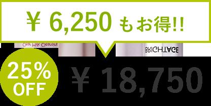 6250円もお得!
