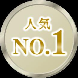 人気No.1