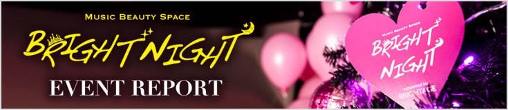 BRIGHT NIGHT イベントレポート