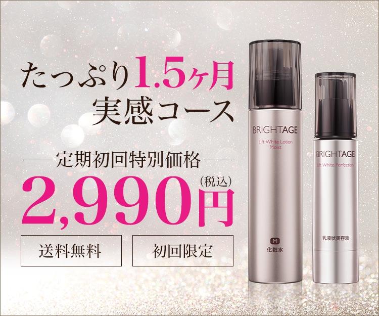 たっぷり1.5ヶ月実感コース定期初回特別価格2,990円(税込)