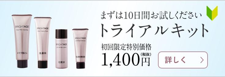 まずはお試し!トライアルセット1400円