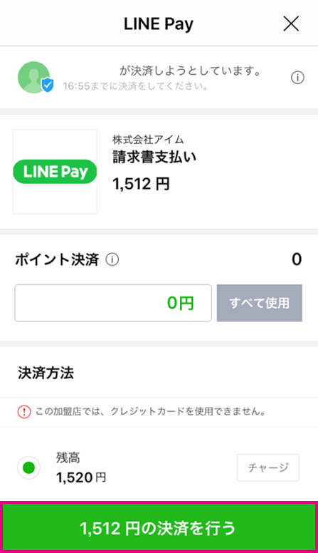 LINE Pay 平成最後の超Payトク祭