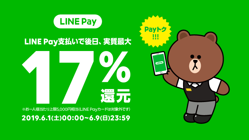 【LINE Pay使えます】期間限定・Payトクのご案内