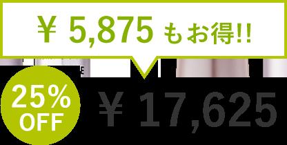 5875円もお得!