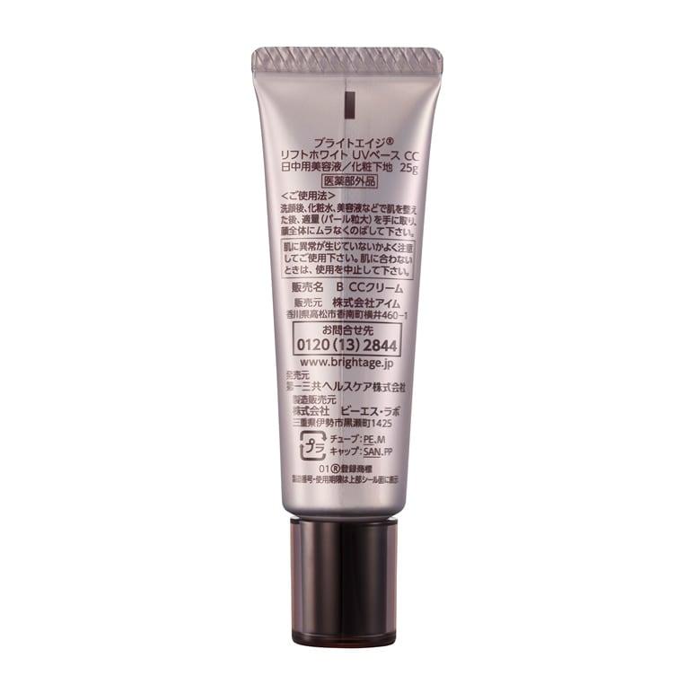 リフトホワイト UVベース CC【日中用美容液/化粧下地】