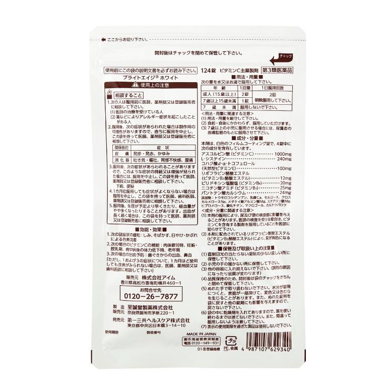 ブライトエイジ ホワイト                 【ビタミンC主薬製剤】