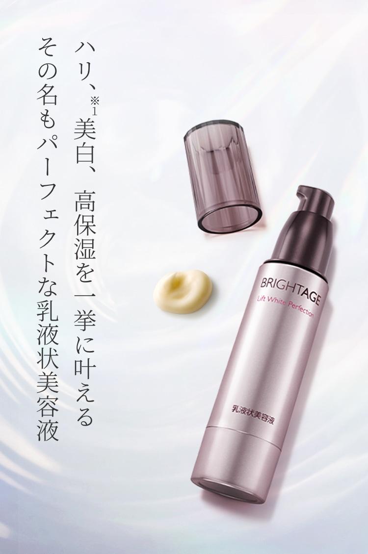 ハリ、美白、高保湿を 一挙に叶える その名もパーフェクトな 乳液状美容液