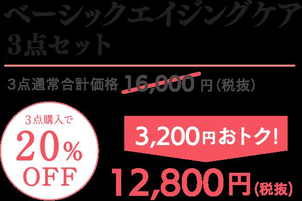 ベーシックエイジングケア 3点セット 20%OFF 12,800円