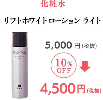 リフトホワイトローションライト 10%OFF 4,500円