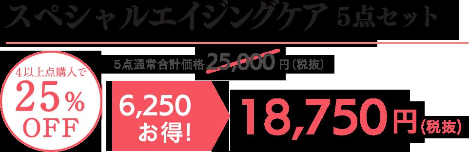 スペシャルエイジングケア 5点セット 25%OFF 18,750円