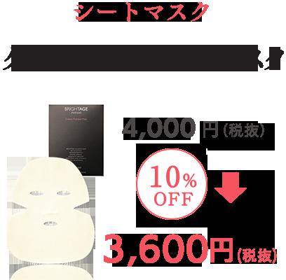 クリーミープレミアムマスク 10%OFF 3,600円